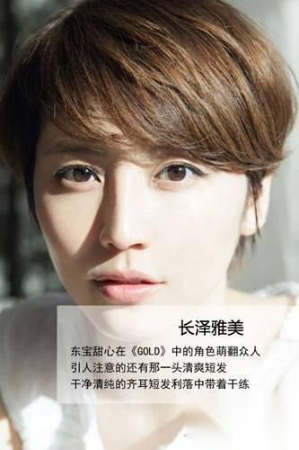 短髮讓人驚豔日本人氣短髮美女女星TOP6 - 明星髮型